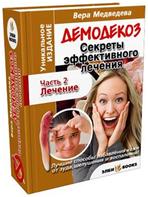 Лечение против демодекса